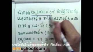Download ormchem ปริมาณสารสัมพันธ์1 ตอน1 Video