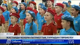 Download Қазақстан әскери патриоттық тұрғыдан тәрбиелеу ісін Ресеймен бірлесіп жүргізеді Video