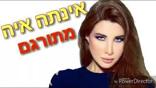 Download ננסי עגרם - אינתה איה (מתורגם) שיר רומנטי בערבית   nancy ajram - enta eih 2018 Video