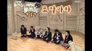 Download Infinite Challenge, #08, 20060204 Video