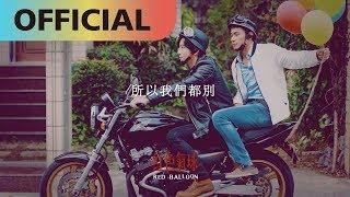Download 如果我能更美麗 - Ape 高愷蔚|網路劇【紅色氣球】片頭曲Official Lyric Video Video