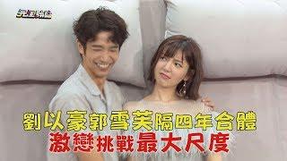 Download 【熟悉的CP】劉以豪郭雪芙隔四年再合體 激戀挑戰電視最大尺度?! Video