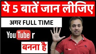 Download Youtube as a Career | 5 points everyone must know while choosing as full time job Business pros cons Video