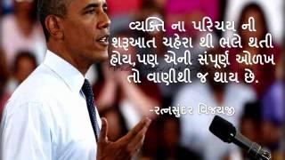 Download Gujarati Suvichar Video