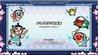 Download Taiko no Tatsujin: Drum 'n' Fun! - Vocaloid Pack! - ″Asu no Yozora Shoukaihan″ - Oni FC Video