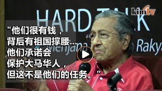 "Download 马哈迪重申非反华 ""外力若介入,巫统和团结党都会输"" Video"