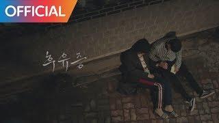 Download 민경훈 (Min Kyung Hoon) X 김희철 (Kim Hee Chul) - 후유증 (Falling Blossoms) MV Video