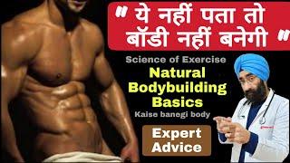 Download Bodybuilding Protein : Kitna? Kab? Kaunsa? Kaise? Lena hai | Science of Exercise | Dr.Education Video