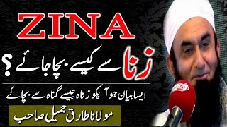 Download How to Avoid Zina ? | Maulana Tariq Jameel Most Important Bayan for Girls & Boys Video