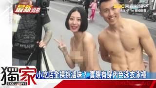 Download 全裸男女墾丁逛大街? 遊客看傻眼 Video