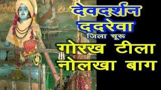 Download Gorakh nath गोरख टीला (Gorakh Tila) ,नोलखा बाग़(Naulakha Bagh), गोगाजी का जन्म स्थान,ददरेवा-जिला चूरू Video