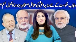 Download Think Tank With Syeda Ayesha Naaz | 15 March 2019 | Dunya News Video