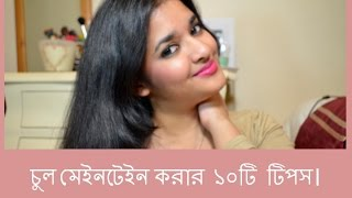 Download চুল মেইনটেইন করার ১০টি টিপস। (BENGALI VIDEO- 10 Haircare Tips) Video