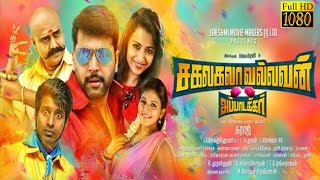 Download New Tamil Movie 2016 | Sakalakala Vallavan | Jayam Ravi, Trisha,Anjali | Tamil Full Movie HD Video