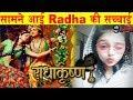 Download Radha Krishna की Actress का असली चेहरा आया सामने, असल जिंदगी में हैं बेहद Stylish || Mallika Singh Video