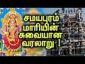 Download ஆயிரம் கண்ணுடையாளின் அதிசய வரலாறு ! | The Unknown History About Samayapuram Mariamman! Video