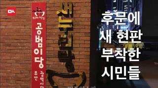 Download 위대한 부산시민, 새누리당 현판을 '공범이당'으로 바꿔달다 Video
