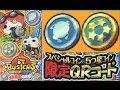 Download 妖怪ウォッチバスターズ!スペシャルコイン・五つ星コイン QRコード Video