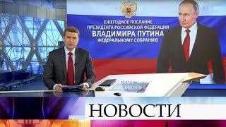 Download Выпуск новостей в 18:00 от 15.01.2020 Video