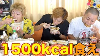 Download 【ピタリ賞100万円】1500kcalちょうどを目指して飯を食え! Video