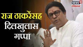 Download Raj Thackeray in IBN lokmat Newsroom Charcha Video