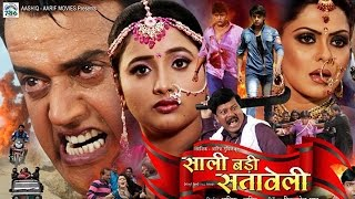 Download Sali Badi Sataweli - साली बडी सतावेली - Bhojpuri Super Hit Full Movie - Latest Bhojpuri Film Video