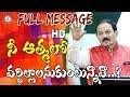 Download Ni Athma lo vardillali anukuntunava..? || Full Message by Dr. P.Isaac Garu || Video