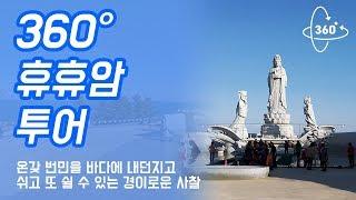 Download 360도 휴휴암 투어 (강원도 휴휴암 360VR 영상) Video