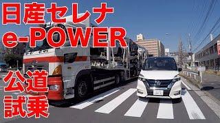 Download 日産セレナe-POWERを公道試乗 Video
