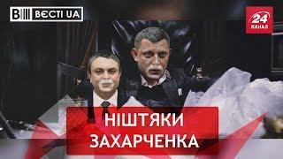 Download Підкорене серце Захарченка, Вєсті.UA, 15 травня Video