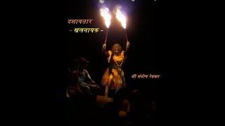 Download दशावतार खलनायक :- श्री संतोष रेडकर (अफलातून Entry )   Malvani dashavatar natak Video