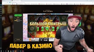 Download RUSSIA PAVER СЛИВАЕТ БАБКИ В КАЗИНО ЛУДОЖОПА. ДИКИЙ УГАР! Video