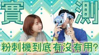 Download 整人計劃:傳說中的粉刺機到底有沒有用?!☀︎孔凡娜EvannaKong Video