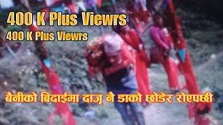 Download बैनी को बिदाई मा दाजु नै डाको छोडर रोयपछी Video