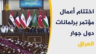 Download اختتام أعمال مؤتمر برلمانات دول جوار العراق Video