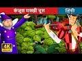 Download कंजूस मख्खी चूस | Miser in the Bush in Hindi | Kahani | Hindi Fairy Tales Video