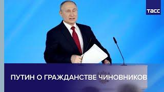 Download Путин: чиновники не могут иметь иностранное гражданство Video