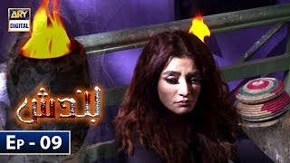 Download Bandish Episode 9 - 18th February 2019 - ARY Digital Drama Video