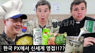 Download 영국 군인이 한국 군대 PX 가보고 멘붕온 이유?! (Ft. PX 미슐랭???) Video