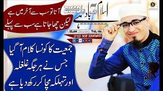 Download Yasir Soharwardi | ISLAM ZINDABAD / JUI (F) TARANA | - | Official ᴴᴰ New Kalam 2018 | Video