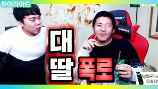 Download 염보성, 철구 방송전에 대딸하는거 봤다고 폭로!! :: ChulGu Highlight Video
