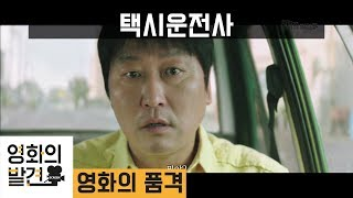 Download [택시운전사] 왜 모든 감독은 송강호를 원하나? | 허지웅의 영화의 발견 Video
