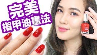 Download 如何上完美指甲油!不再落漆、不均勻啦!How to paint perfect nail polish Video