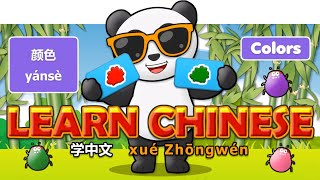 Download Learn Chinese in 3 easy steps: Colors yánsè - 颜色 English - Pinyin - Chinese Characters Video
