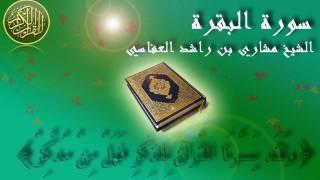 Download Surat Al Baqara Mishary Al Afasy Full سورة البقرة الشيخ مشاري العفاسي Video