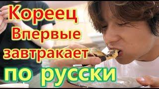Download Кореец впервые завтракает по русски 러시아 블라디보스톡 여행 03 / 송원섭 song wonsub Video