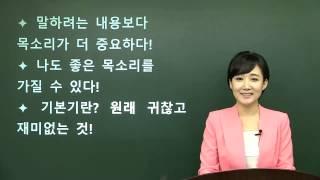 Download 발음,발성,스피치인강 보이스킹 Video