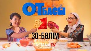 Download Отбасы №30 серия Video