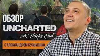 Download Uncharted 4: Путь вора: приключение мечты. Обзор от Александра Кузьменко Video