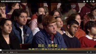 Download 哈佛法學院對同性婚姻的激辯 Video